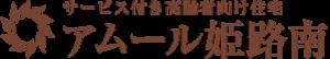 アムール姫路南|姫路のサービス付き高齢者向け住宅|通所介護・訪問介護と24時間対応の訪問看護を運営!